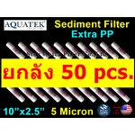 ไส้กรองน้ำ Sediment ( Extra PP) 10 นิ้ว x 2.5 นิ้ว 5 Micron Aquatek ยกลัง 50 pcs.