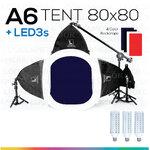 A6 TENT 80x80 + LED3s พร้อมหลอดไฟ ชุดไฟสตูดิโอแสงนุ่มแบบโปร