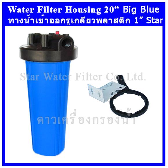 กระบอกกรองน้ำ Housing Big Blue ฟ้า-ทึบ 20 นิ้ว รูเกลียวพลาสติก 1 นิ้ว Star (ครบชุดไม่รวมไส้กรอง)