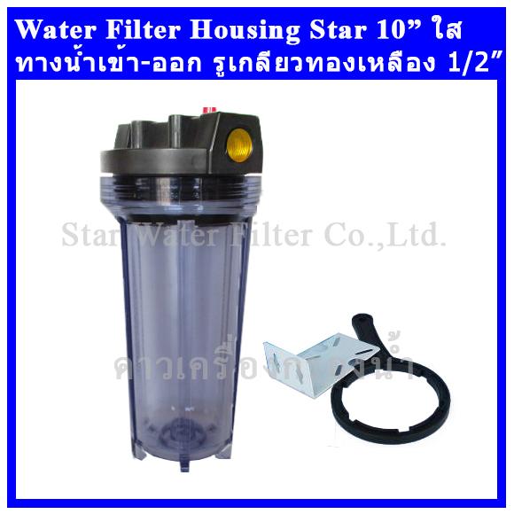 กระบอกกรองน้ำ Housing ใส 10 นิ้ว รูเกลียวทองเหลือง 4 หุน Star (ครบชุดไม่รวมไส้กรอง)