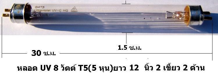 หลอด UV 8 Watts 2/2 (2 เขี้ยว 2 ด้าน) ขนาดหลอด T5(5 หุน) Molita (สินค้ามีจำหน่ายที่หน้าร้านเท่านั้น ไม่จัดส่ง)