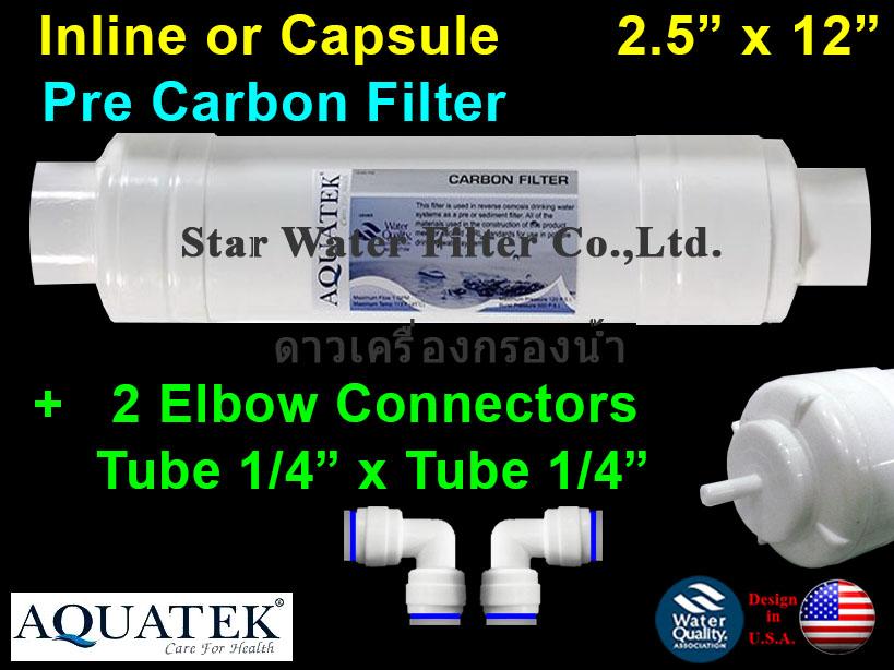 ไส้กรองน้ำ Pre Carbon แคปซูล 12 นิ้ว x 2.5 นิ้ว (หัวเสียบแถมข้อต่อ) แบรนด์ Aquatek พร้อมข้อต่อ