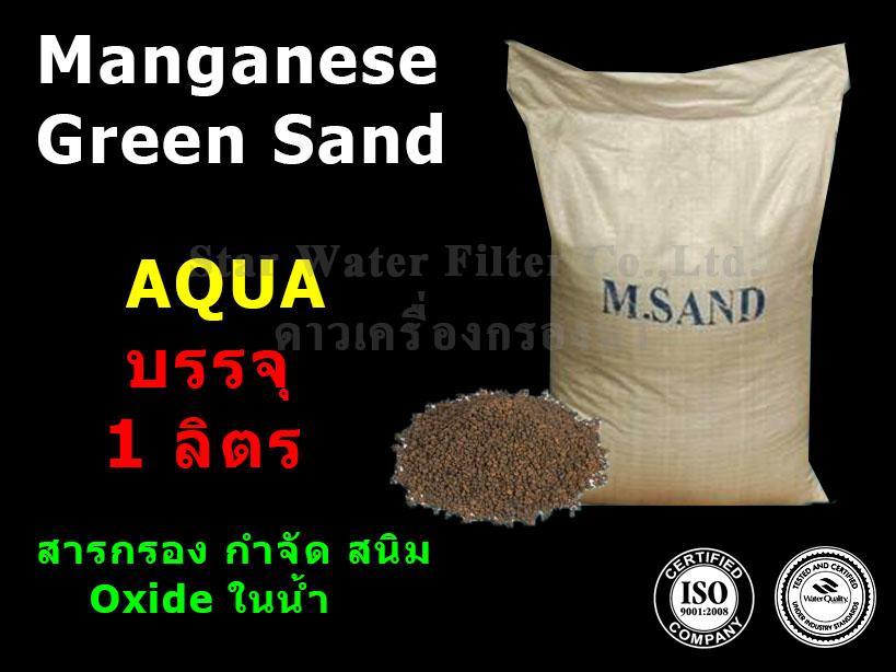สารกรองน้ำ Manganese Green Sand บรรจุ 1 ลิตร Aqua