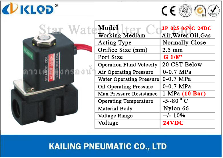 "Solenoid Valve Plastic Nylon,คอยล์กันน้ำ 1/8""(1 หุน) 24VDC (NC) เกลียวใน"