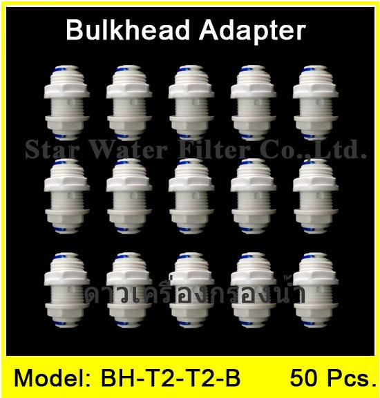 """ฺBulk Head Adapter (1/4"""" OD x 1/4"""" OD) Plastic สวมเร็ว Speed Fit 50 Pcs."""