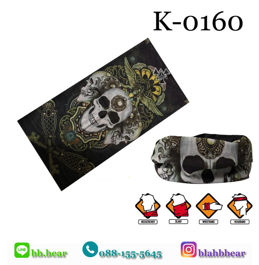 ผ้าบัฟ - K0160