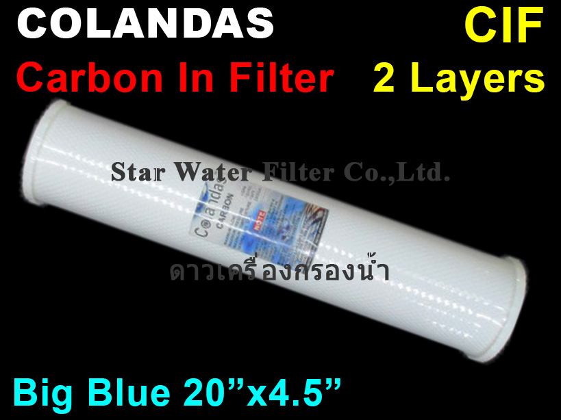 ไส้กรอง 2 ชั้น CIF PP & Carbon Big Blue 20 นิ้ว x 4.5 นิ้ว Colandas