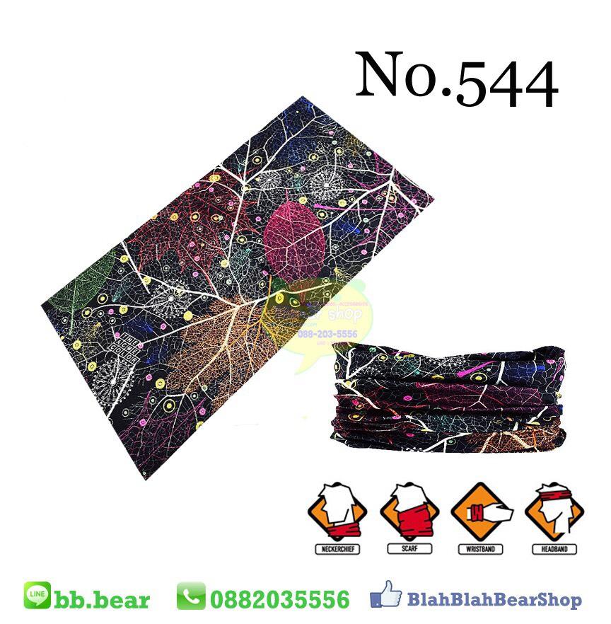 ผ้าบัฟ - No.544