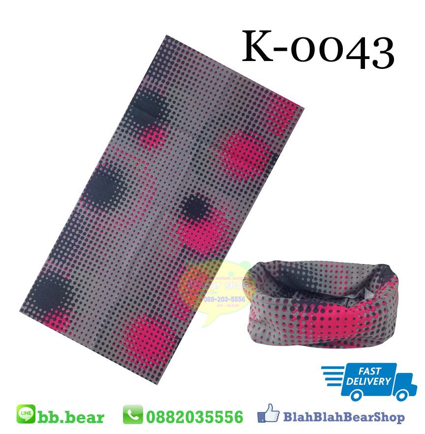 ผ้าบัฟ - K0043
