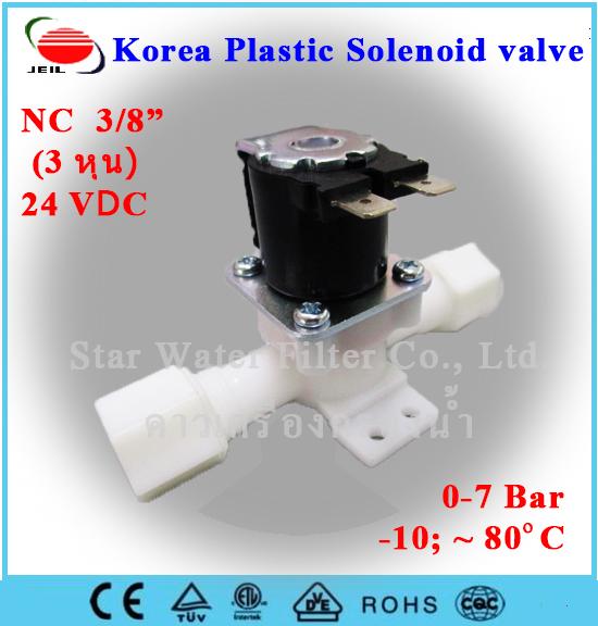 """โซลินอยด์วาล์วพลาสติก 3/8""""(3 หุน) 24VDC (NC) Plastic Solenoid Valve ฝาเกลียวหมุน"""