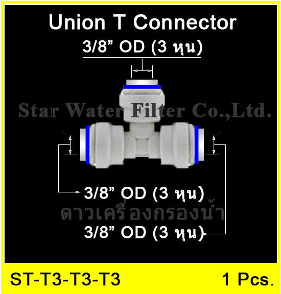"""3 ทาง (3/8""""OD-3/8""""OD-3/8""""OD) Plastic สวมเร็ว Speed Fit"""