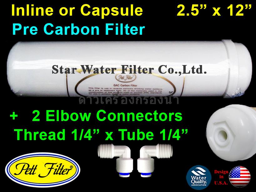 ไส้กรองน้ำ Pre Carbon แคปซูล 12 นิ้ว x 2.5 นิ้ว (หัวเกลียว)+ข้อต่อ Pett