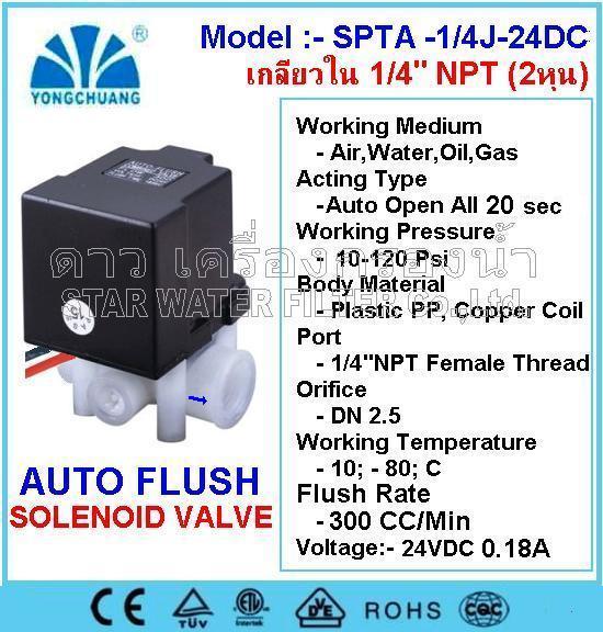 "Solenoid Valve Auto Flush 1/4""(2 หุน) 24 VDC (NC) เกลียวใน"