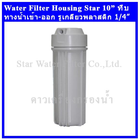 กระบอกกรองน้ำ Housing ทึบ-หนา 10 นิ้ว รูเกลียวพลาสติก 2 หุน Star