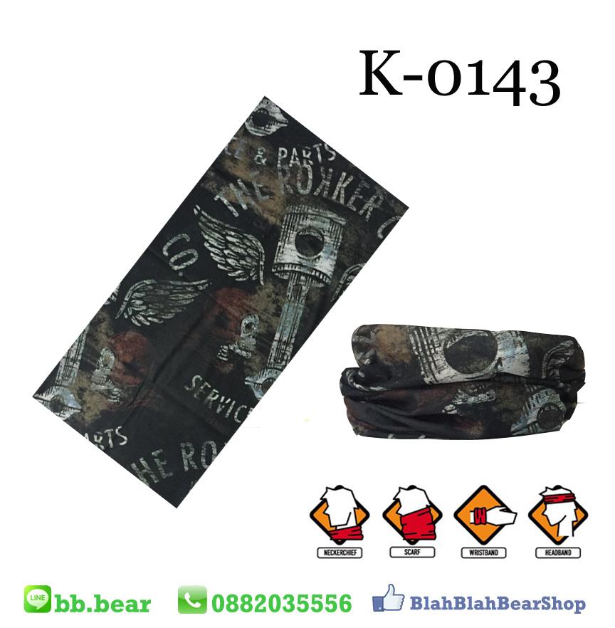ผ้าบัฟ - K-0143