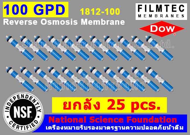 ไส้กรองน้ำ RO Membrane TW30-1812-100 GPD Filmtec USA ยกลัง 25 Pcs.
