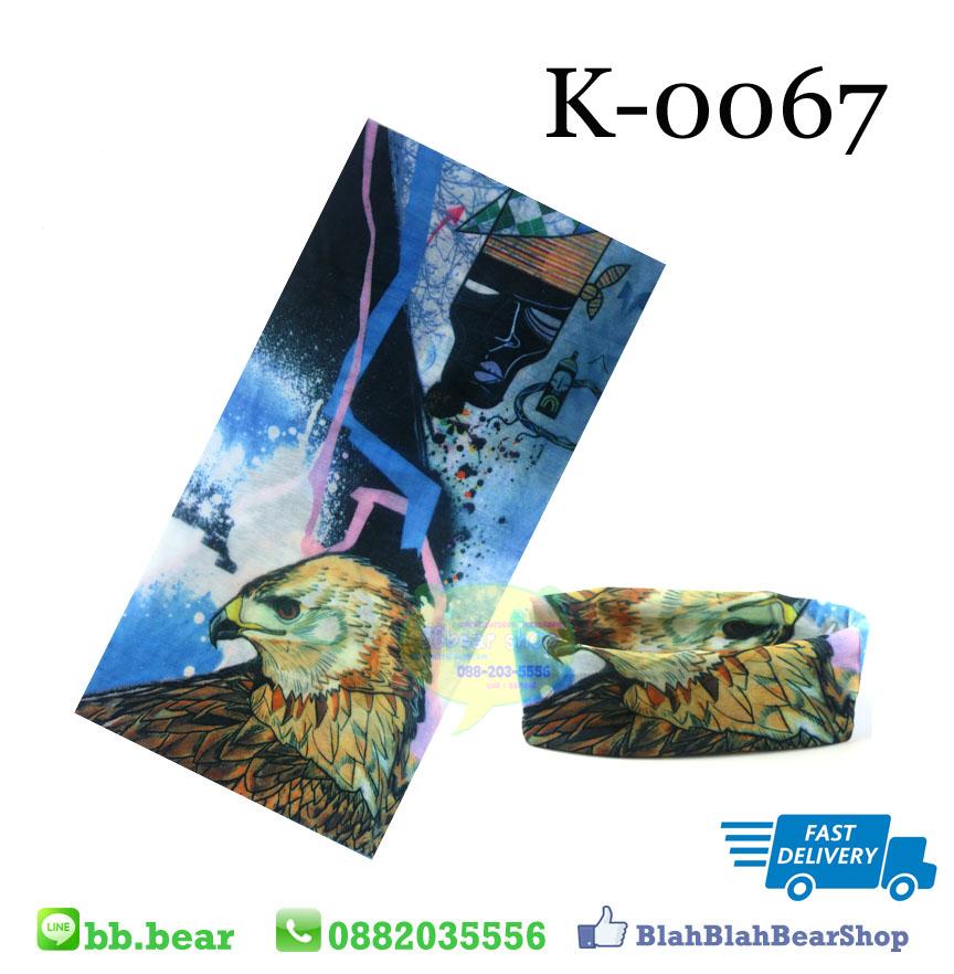ผ้าบัฟ - K0067