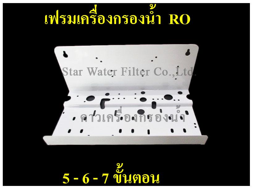 เฟรม ยึดเครื่องกรองน้ำ RO 5-6 ชั้นตอน Star