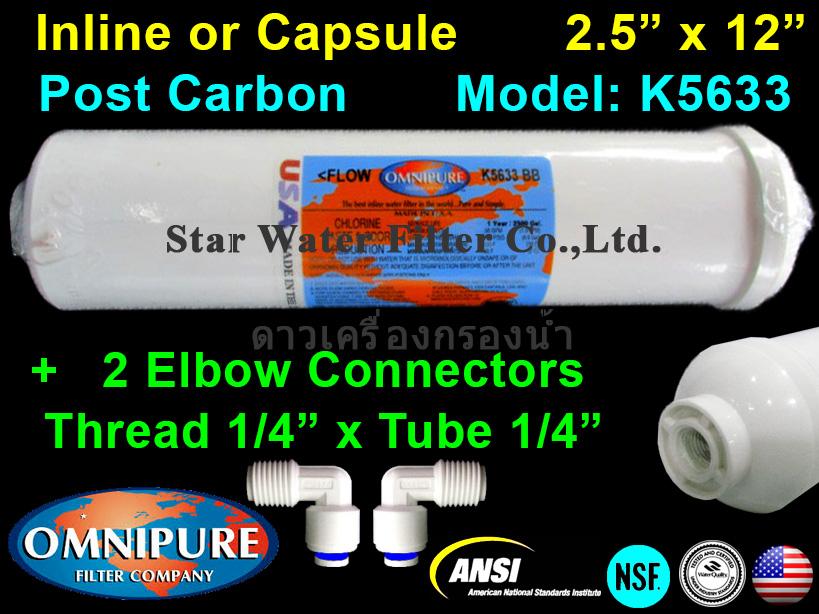 ไส้กรองน้ำ Post Carbon แคปซูล 12 นิ้ว x 2.5 นิ้ว (K5633)+ข้อต่อ Omnipure USA
