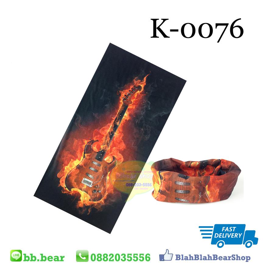 ผ้าบัฟ - K0076