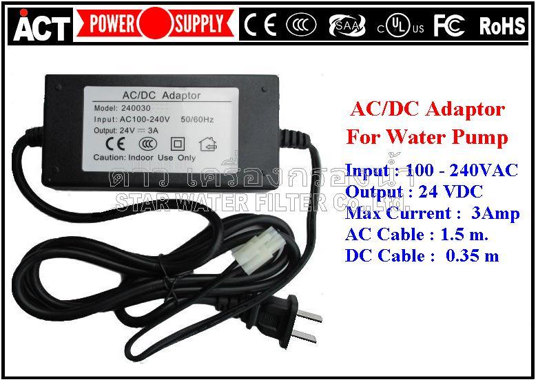 หม้อแปลงปั๊มน้ำ Switching Adapter 24 VDC 3 A กันน้ำ