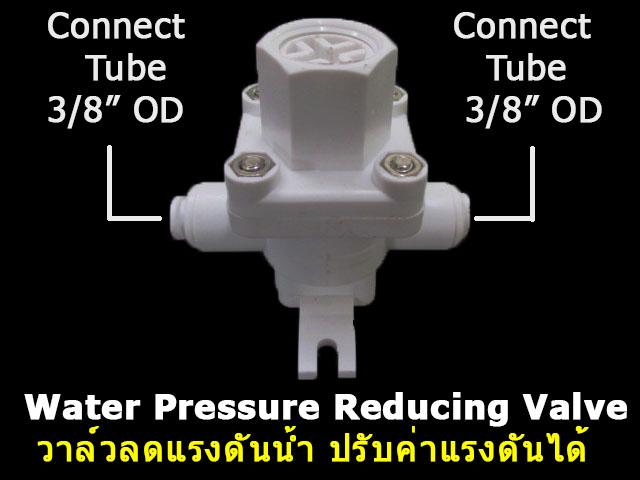 """วาล์วลดแรงดันน้ำ หมุนปรับได้ Water pressure reducing valve 3/8"""" Star"""