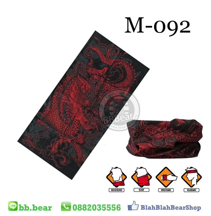 ผ้าบัฟ - M-092
