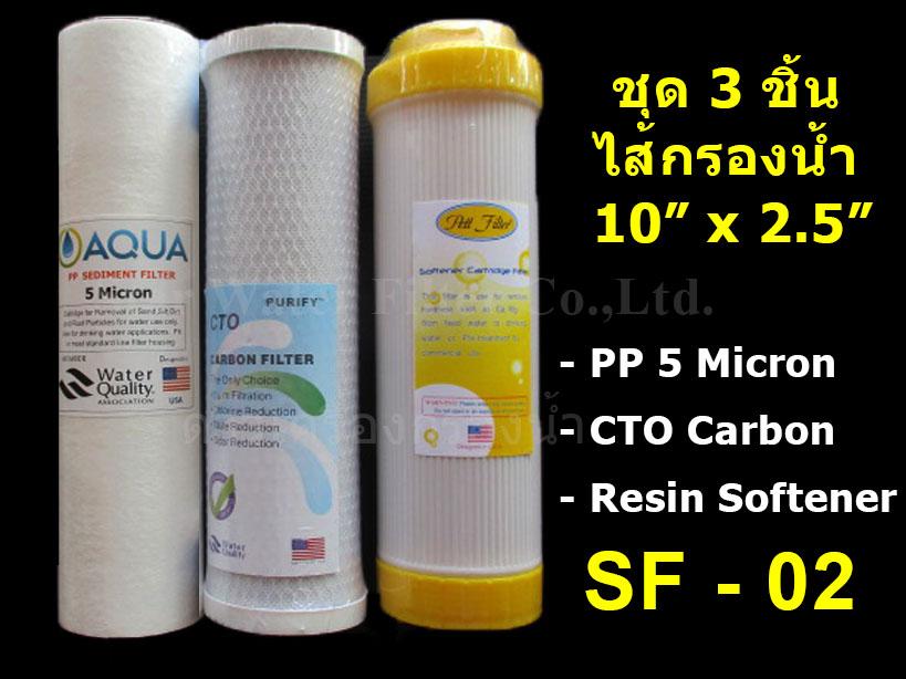 ชุดไส้กรองน้ำ 10 นิ้ว x 2.5 นิ้ว 3 ชิ้น PP,Carbon อัดแท่ง,Resin