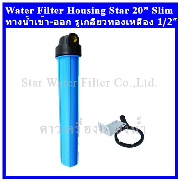 กระบอกกรองน้ำ Housing ฟ้า-ทึบ 20 นิ้ว รูเกลียวทองเหลือง 4 หุน Star (ทรงเล็ก-ครบชุด-ไม่รวมไส้กรอง)