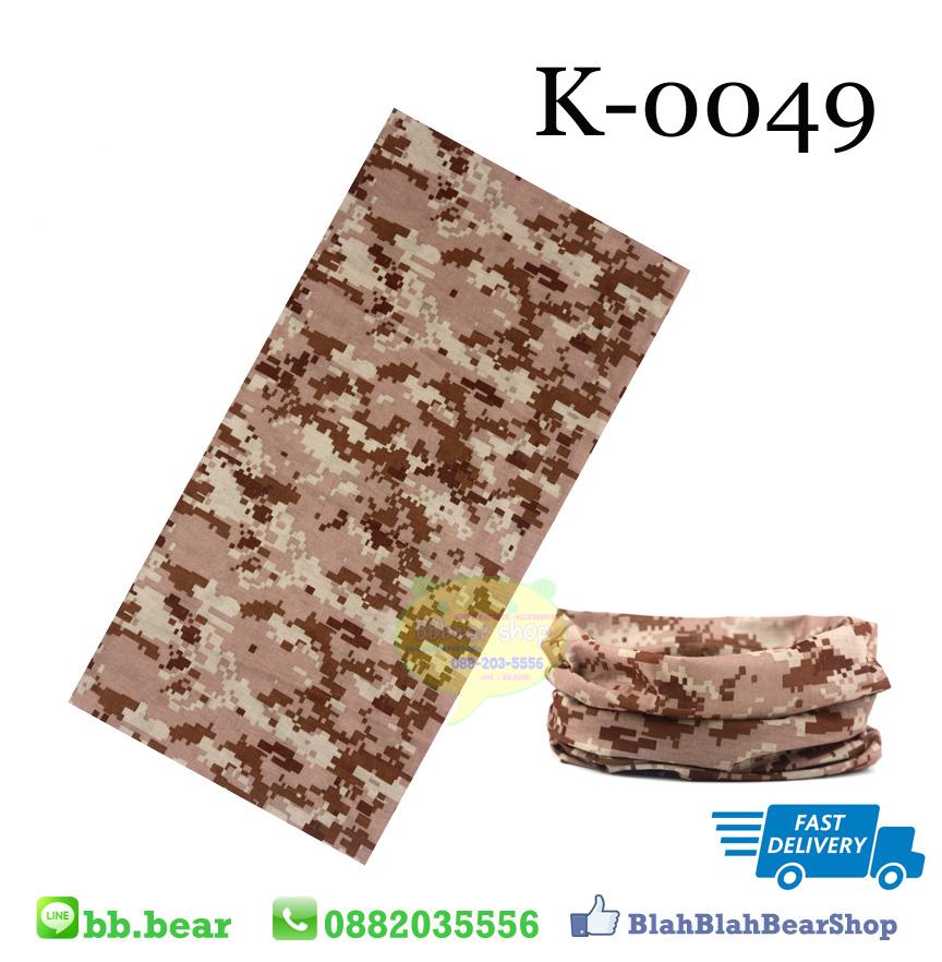 ผ้าบัฟ - K0049