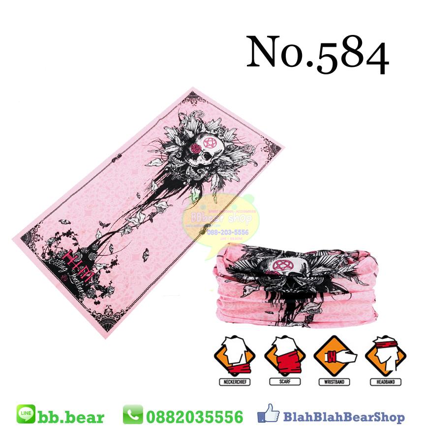 ผ้าบัฟ - No.584