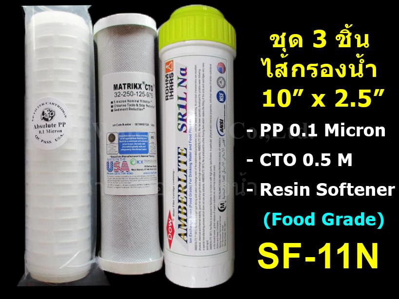 ชุดไส้กรองน้ำ 10 นิ้ว x 2.5 นิ้ว 3 ชิ้น PP 0.1 micron,Carbon 0.5 micron,Resin
