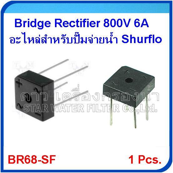 Bridge rectifier 800 Volt 6 Amps อะไหล่ปั๊มจ่ายน้ำ Shurflo