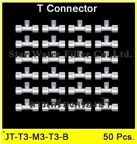 3 ทาง (3/8ODx3/8MIPx3/8OD) Plastic + ฝาเกลียวหมุนล๊อกท่อ 50 pcs.