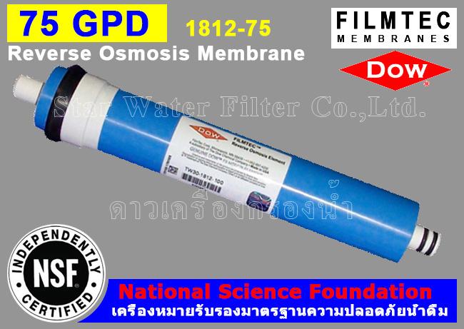 ไส้กรองน้ำ RO Membrane TW30-1812-75 GPD Filmtec USA