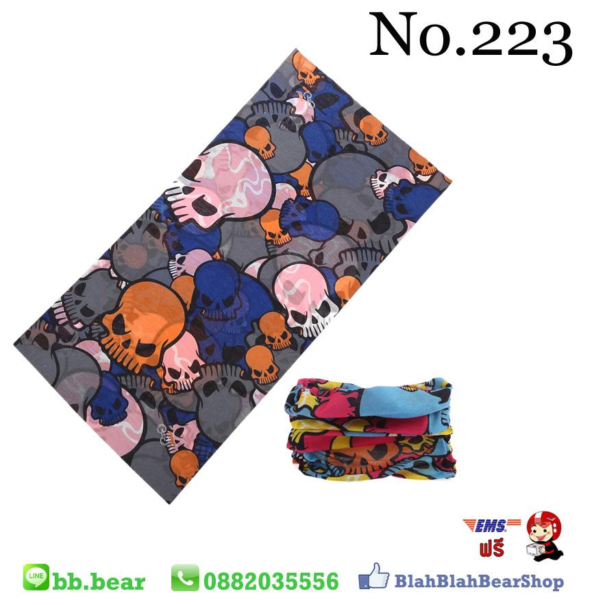ผ้าบัฟ - 223