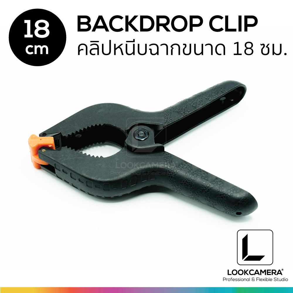 18 cm Backdrop Clip คลิปหนีบฉากหลัง ขนาด 18 ซม. (ราคาต่อชิ้น)