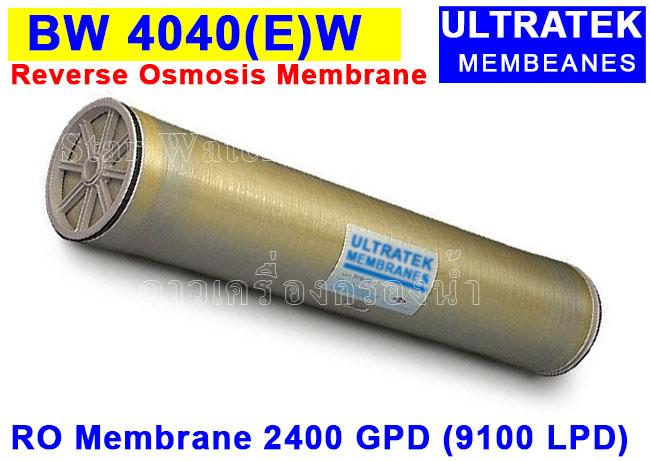 ไส้กรองน้ำ RO Membrane BW-4040(E)W ULTRATEK