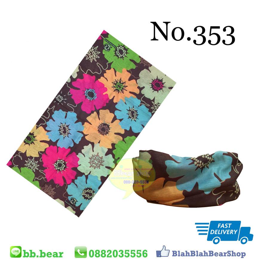 ผ้าบัฟ - 353