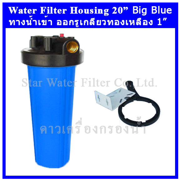 กระบอกกรองน้ำ Housing Big Blue ฟ้า-ทึบ 20 นิ้ว รูเกลียวทองเหลือง 1 นิ้ว Star (ครบชุดไม่รวมไส้กรอง)