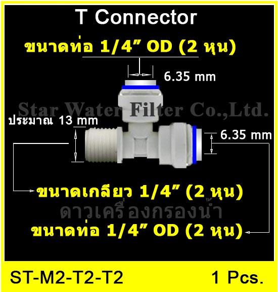 3 ทาง (1/4MIP x 1/4OD x 1/4OD) Plastic สวมเร็ว Speed fit