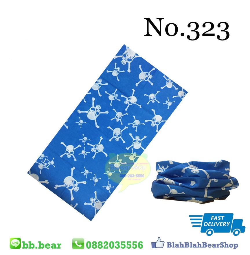 ผ้าบัฟ - 323