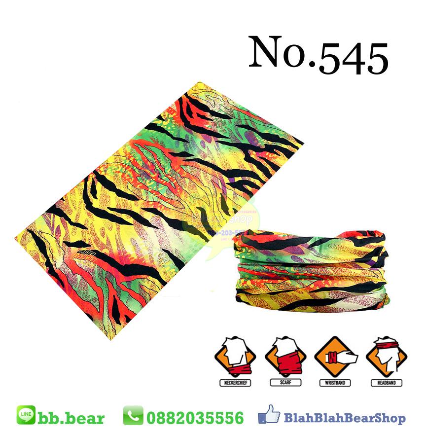 ผ้าบัฟ - No.545