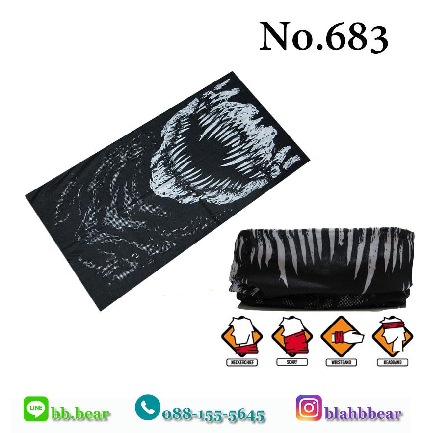 ผ้าบัฟ - No.683