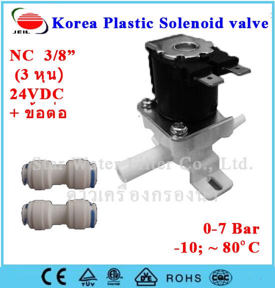 """โซลินอยด์วาล์วพลาสติก 3/8""""(3 หุน) 24VDC (NC) Plastic Solenoid Valve เดือยเสียบ+ข้อต่อตรง"""