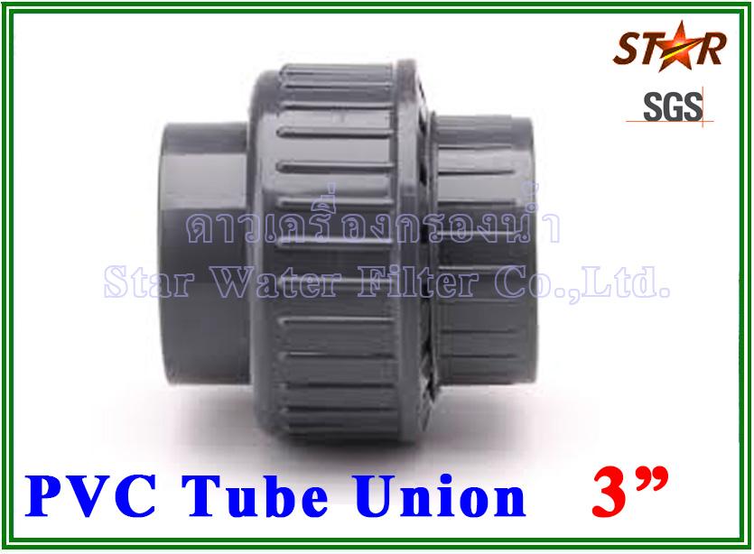 """ข้อต่อท่อ ยูเนี่ยน พีวีซี PVC Tube union 3"""" (ID:89 mm) (Star)"""
