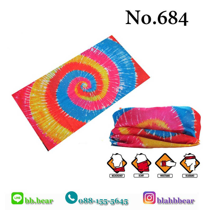 ผ้าบัฟ - No.684