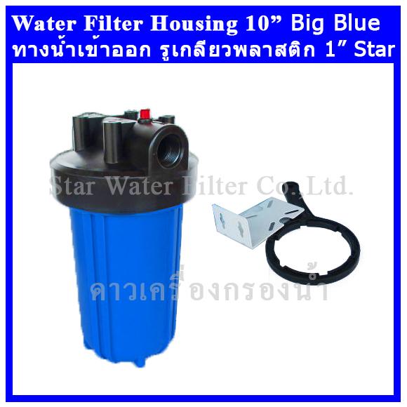กระบอกกรองน้ำ Housing Big Blue ฟ้า-ทึบ 10 นิ้ว รูเกลียวพลาสติก 1 นิ้ว Star (ครบชุดไม่รวมไส้กรอง)