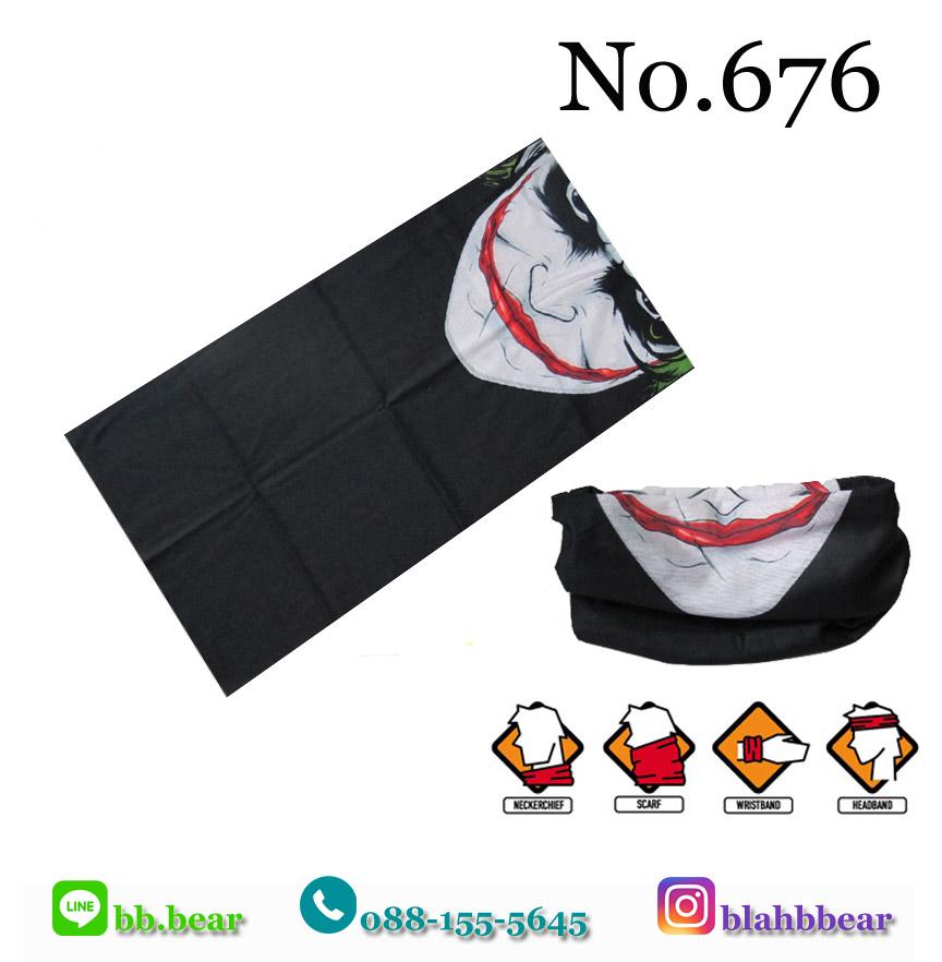 ผ้าบัฟ - 676