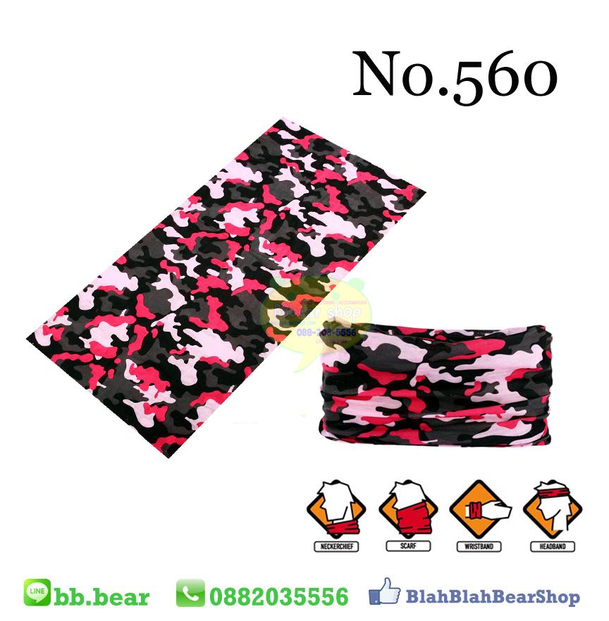 ผ้าบัฟ - No.560